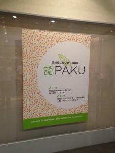 文京区 認PAKU~認知症に寄り添う機器展(1)